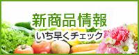 新商品情報