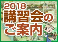 """""""2017園芸講習会のご案内"""""""
