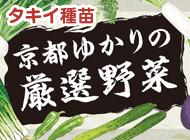 京都ゆかりの厳選野菜