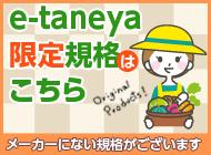 e-taneya限定規格はこちら