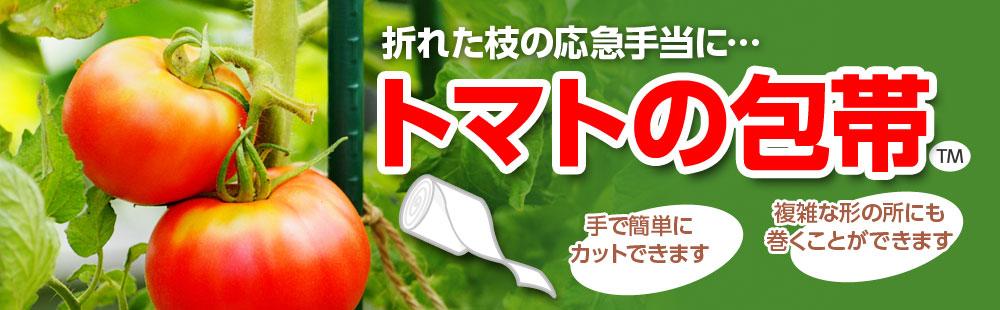 トマトの包帯