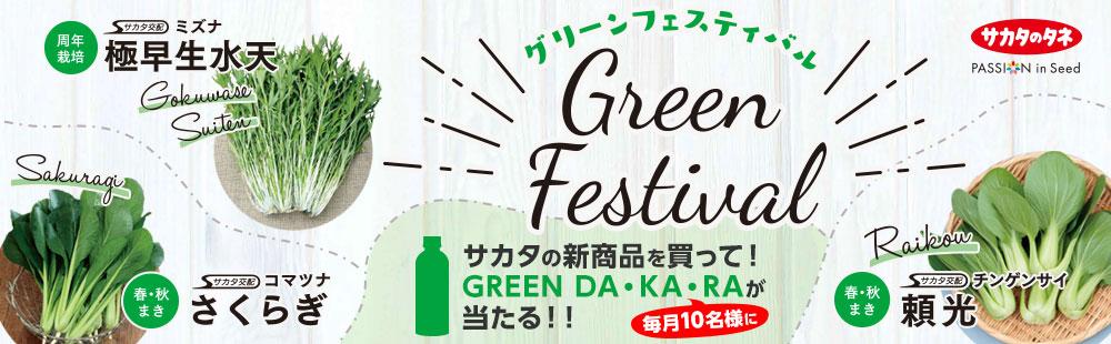 グリーンフェスティバル