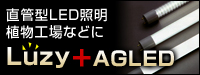 ���nj^LED�Ɩ� Luzy AGLED
